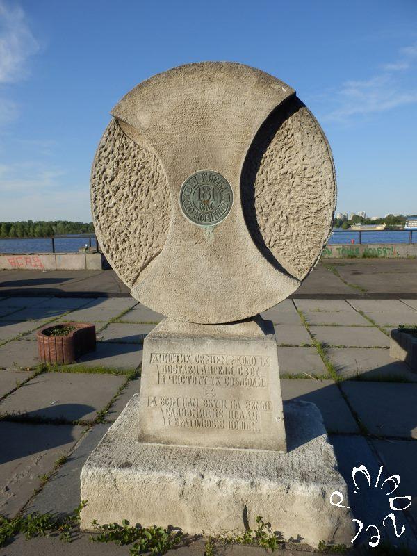 """Denkmal """"Die Sonne der Wahrheit von Schewtschenkos Worte"""""""