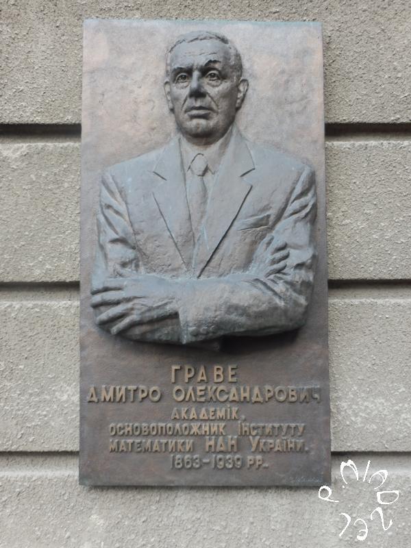 Gedenktafel für Dmitri Grawe