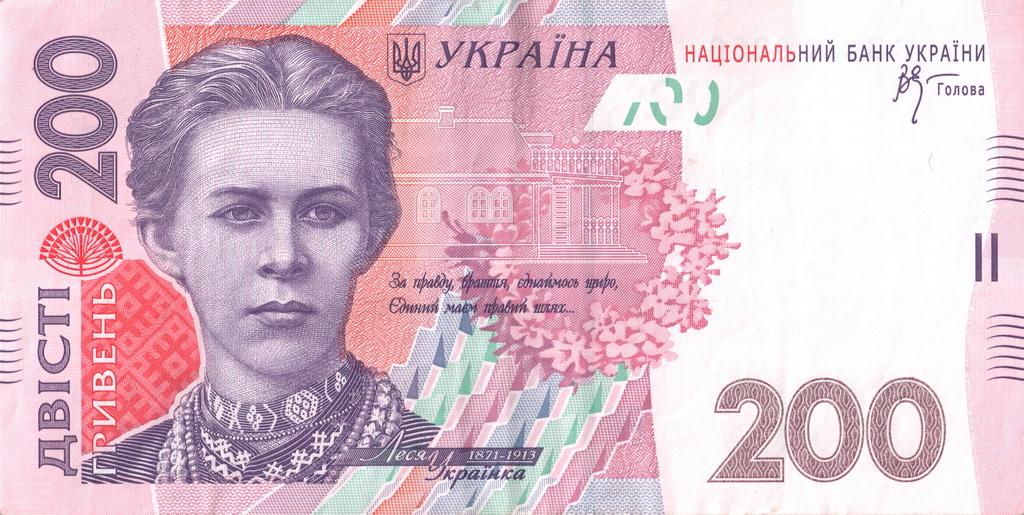 Lesja Ukrajinka - 200-Hrywnja-Schein